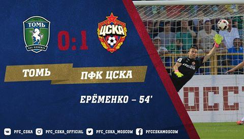 Томь - ПФК ЦСКА 0-1